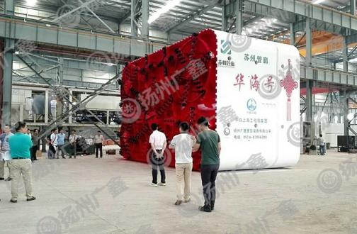 苏州管廊-上海中铁工程局 华海号