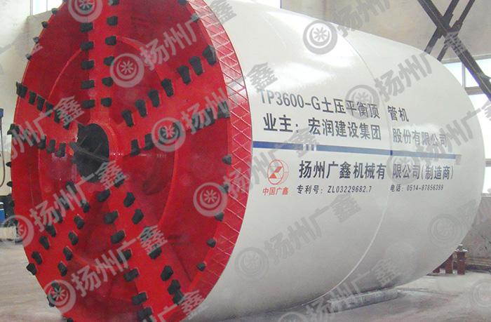 钢管土压平衡顶管机
